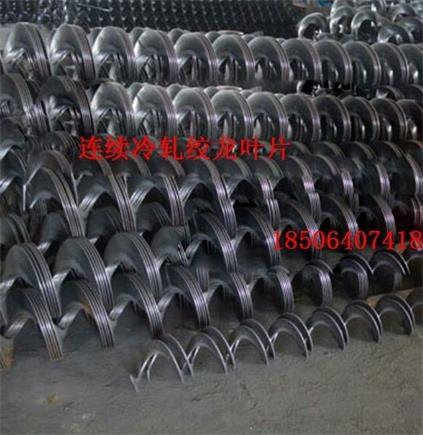 绞龙螺旋叶片的制作方法和应用范围